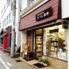 神戸岡本・摂津本山の子連れ散歩でまわりたいお店