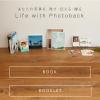 子育て・家族写真整理とアルバム保存にphotobackのフォトブックが大活躍