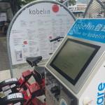 こうべリンクル:kobelin(こべりん)使ってみた!使い勝手もスマートで、電動自転車で超便利