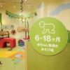 キドキド神戸BAL店:0歳6ヶ月からのベビー専用の赤ちゃん広場はこんな感じ