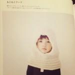 北欧旅行の準備。子どものニット小物の編み物本「小さな子どものかわいいニット」
