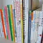 子どもの絵本の収納