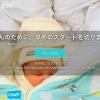 もらったら絶対嬉しい出産祝いギフト:フィンランドのマタニティBOX