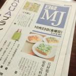 【取材&掲載】日経MJトレンド面に取り上げていただきました!