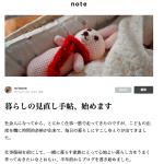 「note」にて、「暮らしの見直し手帖」有料記事販売を始めてみました。楽しい!