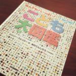 一生モノのこども図鑑。1冊で情報満載、シンプルな「こども大図鑑」