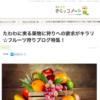 メディア掲載のお知らせ★